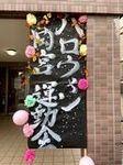 ハロウィン岡宮運動会当日 (5).jpeg