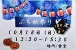 プチ秋祭り (4).JPG