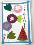 夏のお便り (2).jpg